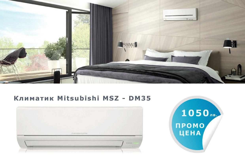 Климатик Mitsubishi MSZ - DM35